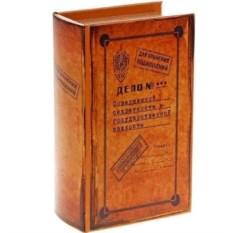 Книга-сейф Дело совершенной секретности