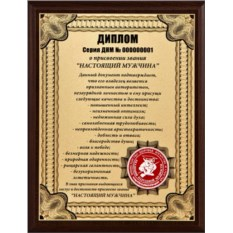 Плакетка-диплом Настоящий мужчина