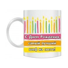 Кружка-поздравление С Днем рождения, шеф
