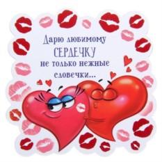 Магнит-признание Любимому сердечку