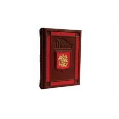 Книга на английском языке «Москва»