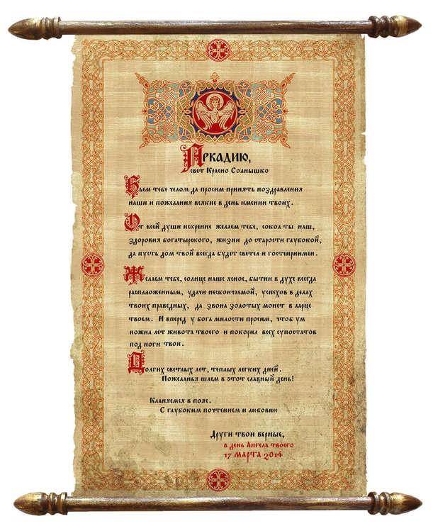 Древнерусское поздравление мужчине к событию, пергамент