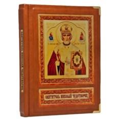 Книга Святитель Николай Чудотворец