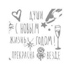 Мини-открытка С Новым годом!