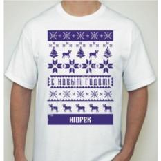Мужская именная футболка С новым годом