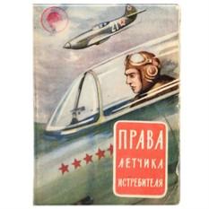 Обложка на автодокументы Права летчика