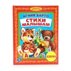 Детская книга А.Барто. Стихи малышам
