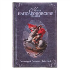 Записная книга Наполеоновские планы