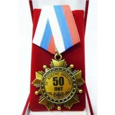 Орден в футляре За взятие Юбилея 50 лет!