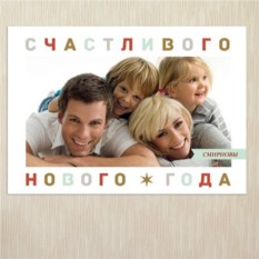 Постер на стену Счастливого года!