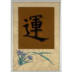 Хрустальная картина Swarovski «Китайский иероглиф счастья»