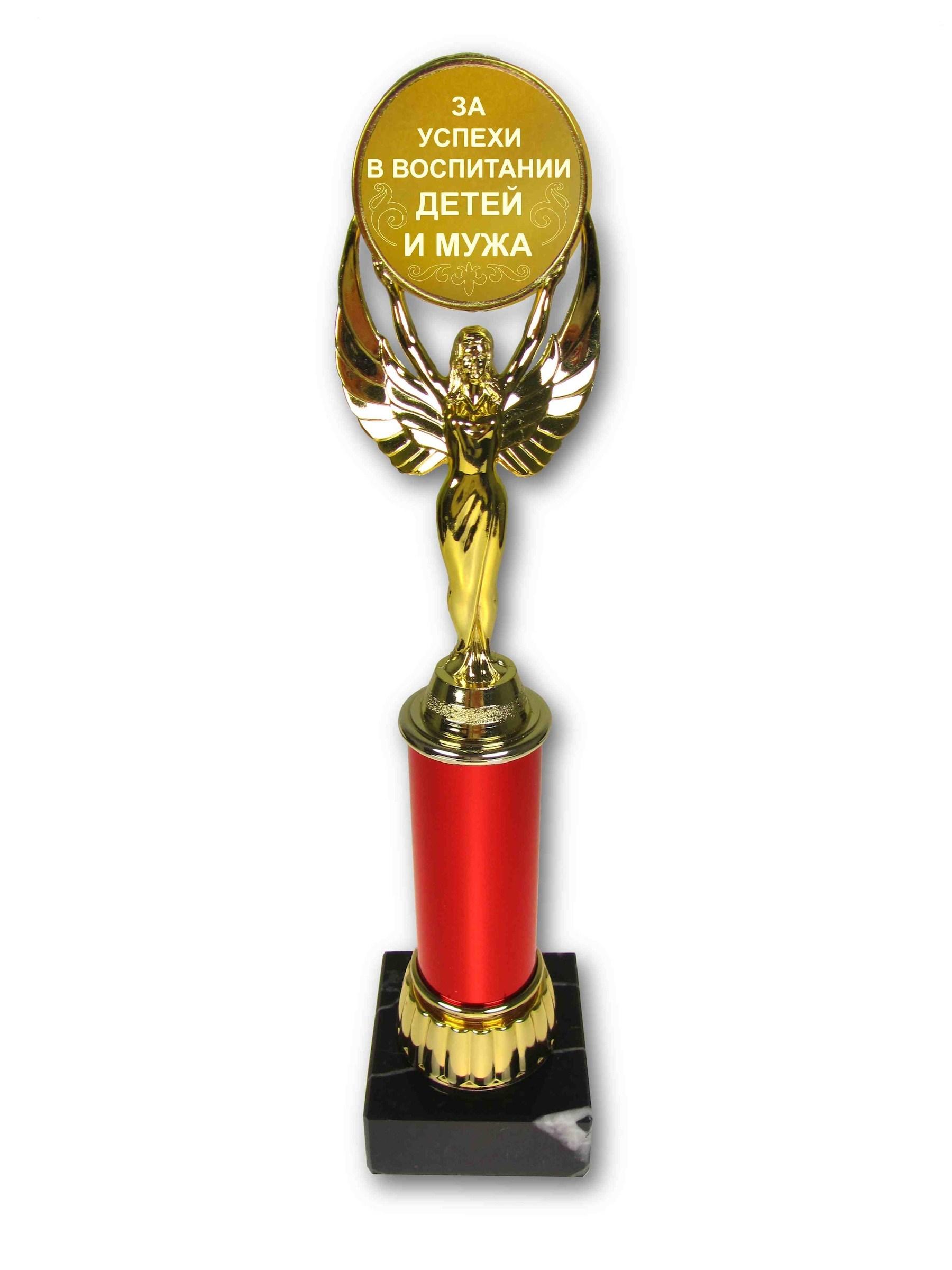Наградная статуэтка За успехи в воспитании детей и мужа