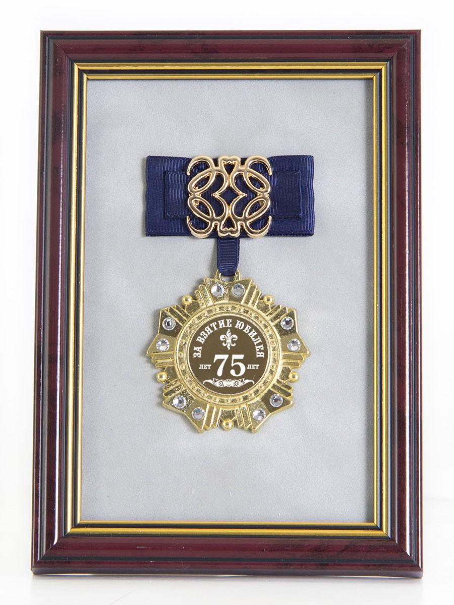 Орден За взятие Юбилея 75 лет