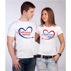 Парные футболки Любимая жена, любимый муж