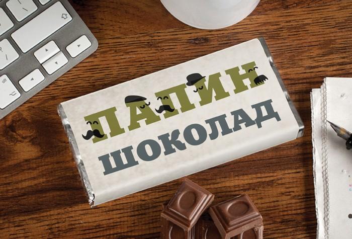 Именной шоколад Папин шоколад