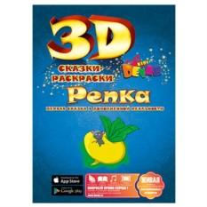 Живая 3D раскраска Репка