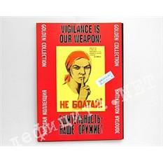 Набор советских плакатов «Бдительность – наше оружие»