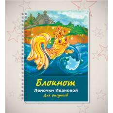 Именной блокнот Золотая рыбка