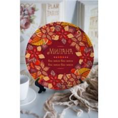 Декоративная тарелка с вашим текстом Осеннее настроение