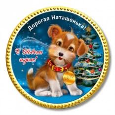 Шоколадная медаль Счастливый год