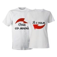 Парные футболки «Она со мной и Я с ним»