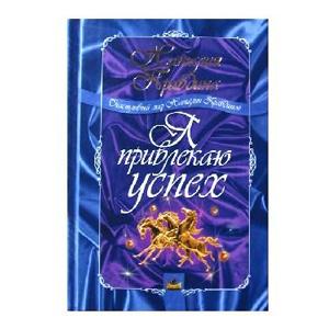 Книга Наталии Правдиной