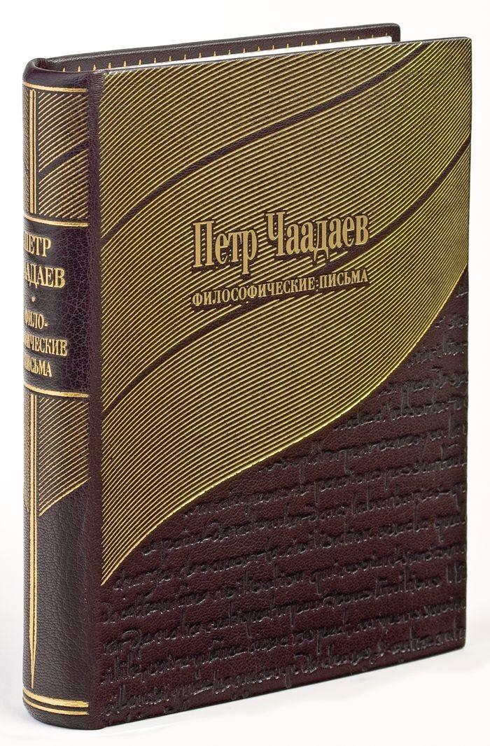 Книга Философские письма П. Чаадаев