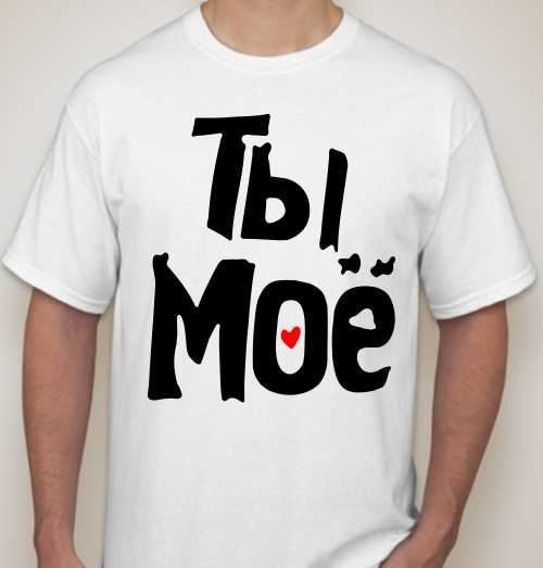Мужская футболка Ты мое