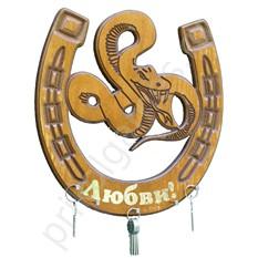 Ключница Подкова со змеей и пожеланием: Любви!