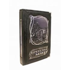 Подарочная книга Бренды изменившие мир