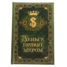 Записная книга Деньги правят миром