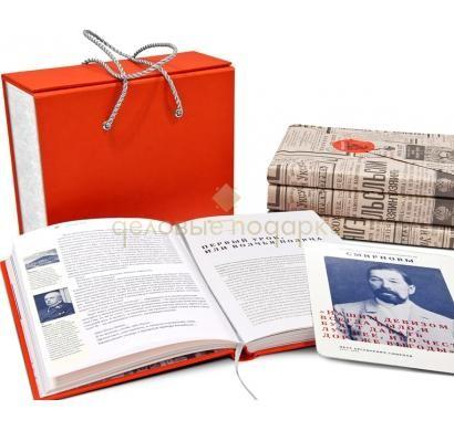 Набор книг Бизнес в Российской империи
