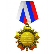 Сувенирный орден Победителю в борьбе с вредными привычками