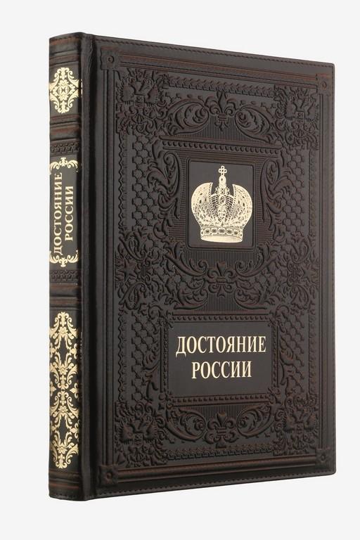 Книга Достояние России (в футляре)
