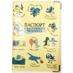 Кожаная обложка для паспорта Паспорт счастливого человека