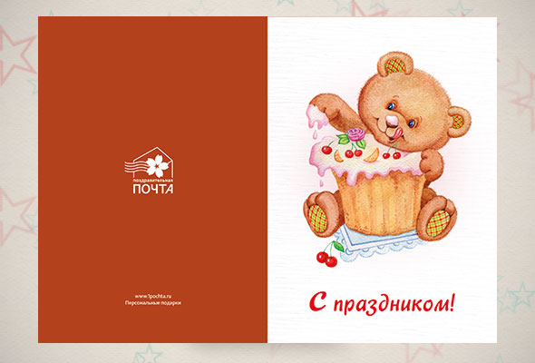 Поздравительная открытка «Мишка с тортом»