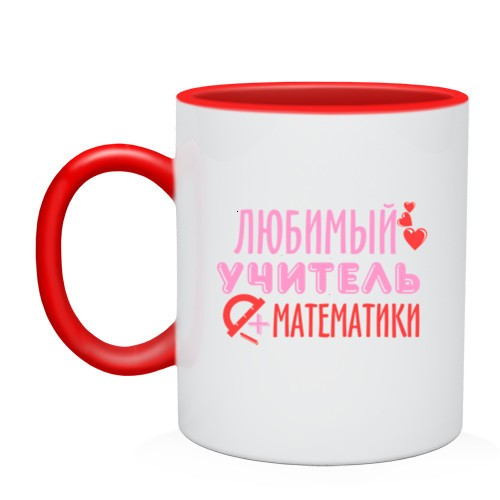 Кружка Любимый учитель математики