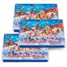 Набор из 3 коробок конфет «Тройка Деда Мороза»