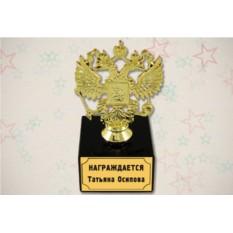 Статуэтка наградная Герб России