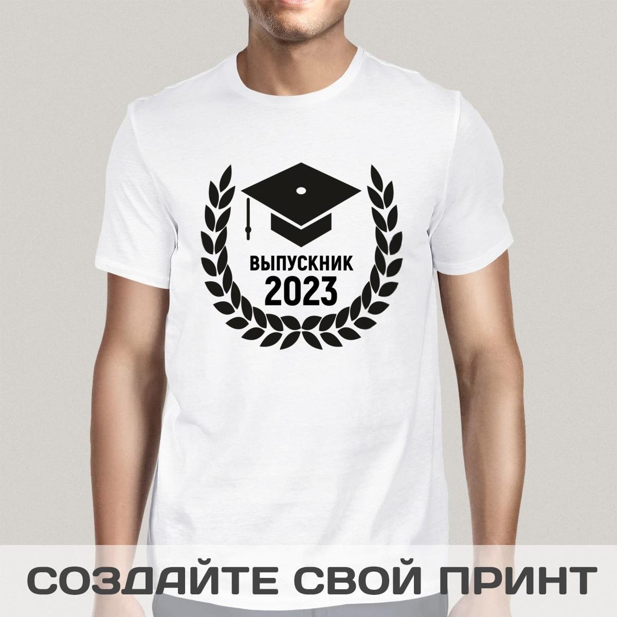 Футболка Выпускник