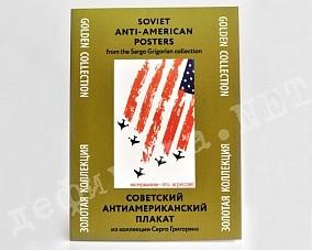 Набор советских плакатов «Советский антиамериканский плакат»