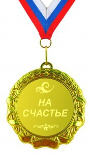 Сувенирная медаль На счастье