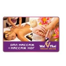 Сертификат Ойл массаж и массаж ног