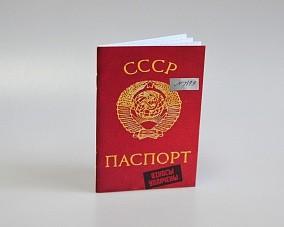 Блокнот «Паспорт СССР»