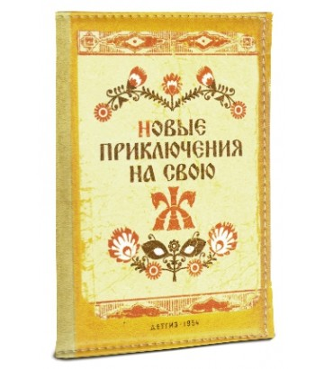 Обложка для загранпаспорта Новые приключения на свою Ж