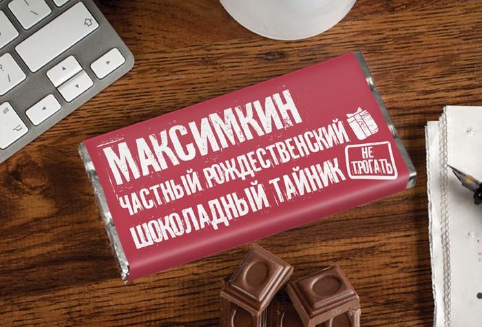 Именной шоколад Частная собственность