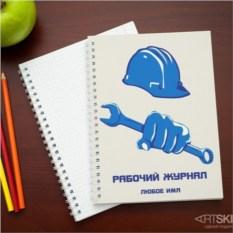 Именная тетрадь Рабочий журнал