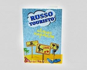 Веселая обложка  на паспорт «Russo  turisto облико нормале»