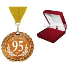 Медаль 95 лет. С Юбилеем