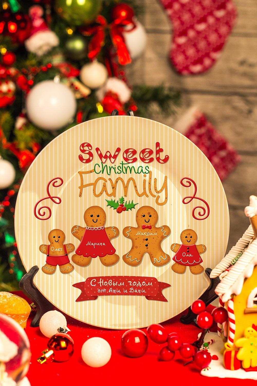 Декоративная тарелка с вашим текстом Пряничная семья